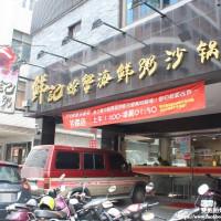 高雄市美食 餐廳 中式料理 中式料理其他 鮮記螃蟹海產粥(八德林森店) 照片