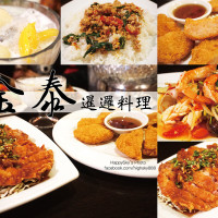高雄市美食 餐廳 異國料理 泰式料理 金泰暹邏料理 照片