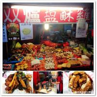 桃園市美食 餐廳 中式料理 小吃 双爐鹽酥雞 照片