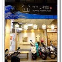 新北市美食 餐廳 異國料理 日式料理 ココ小料理 koko koryouri 照片