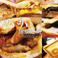 高雄市美食 餐廳 烘焙 麵包坊 叭叭叭爆漿吐司(夢時代店) 照片