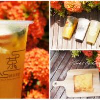 台中市美食 餐廳 飲料、甜品 一茶一會 照片
