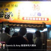 Dannis&Amy魯蛋妹和大腸弟在喫茶小舖-苗栗後龍店 pic_id=2455529