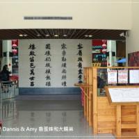 Dannis&Amy魯蛋妹和大腸弟在喫茶小舖-苗栗後龍店 pic_id=2455533