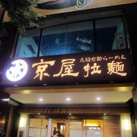 高雄市美食 餐廳 異國料理 日式料理 京屋拉麵(中華三路) 照片