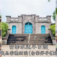 台南市休閒旅遊 景點 景點其他 原台南水道-淨水池區 照片