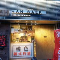 新北市美食 餐廳 異國料理 韓式料理 韓色.韓式炸雞 照片