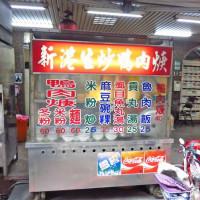 新北市美食 攤販 台式小吃 蘆洲新港鴨肉羹 照片