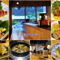 新竹市美食 餐廳 異國料理 日式料理 鐵釜日式料理 照片