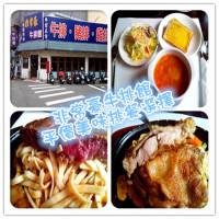 台中市美食 餐廳 異國料理 美式料理 非常豪牛排館 照片