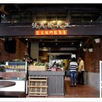 彰化縣美食 餐廳 中式料理 小吃 王長發商號 照片