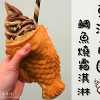 台中市美食 餐廳 飲料、甜品 冰淇淋、優格店 東海商圈-鯛魚燒霜淇淋 照片