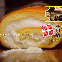 桃園市美食 餐廳 烘焙 蛋糕西點 亞尼克菓子工房-林口店 照片