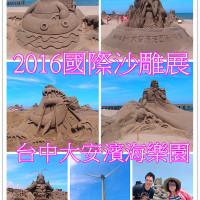 台中市休閒旅遊 景點 海邊港口 2016大安濱海國際沙雕節 照片