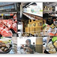 桃園市美食 餐廳 火鍋 火烤兩吃 石在划涮 照片