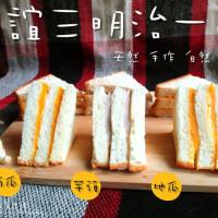 台中市美食 餐廳 烘焙 烘焙其他 美誼三明治一店 照片