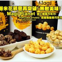 台北市美食 餐廳 零食特產 零食特產 Magi Planet (微風台北車站) 照片