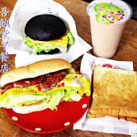 台南市美食 餐廳 速食 早餐速食店 吾飽堂早餐店 照片