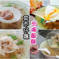 台南市美食 餐廳 中式料理 麵食點心 菜市仔嬤汾陽餛飩(台南店) 照片