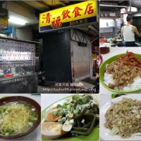 新北市美食 餐廳 中式料理 熱炒、快炒 清福飲食店 照片