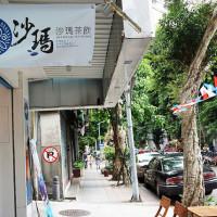 台北市美食 餐廳 飲料、甜品 泡沫紅茶店 沙瑪茶飲 照片
