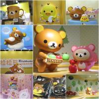 高雄市休閒旅遊 景點 展覽館 【拉拉熊的甜蜜時光特展】 照片
