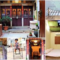 台南市休閒旅遊 住宿 民宿 子芳樹台 台南老屋空間 照片