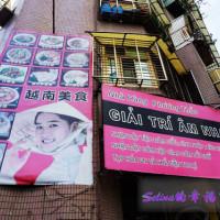 新北市美食 餐廳 異國料理 越南南北美食館 照片