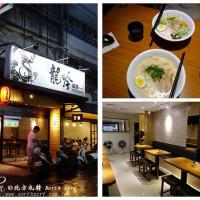 宜蘭縣美食 餐廳 異國料理 日式料理 龍吟拉麵 照片