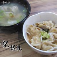 新北市美食 餐廳 中式料理 小吃 江記餛飩-大同北店 照片