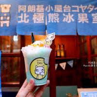 台北市美食 餐廳 異國料理 多國料理 ARANZI BISTRO 阿朗基手作食事 照片