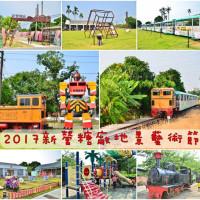 台南市休閒旅遊 景點 展覽館 新營糖廠 照片