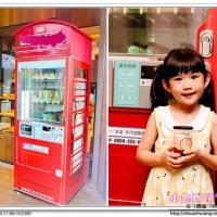 宜蘭縣美食 餐廳 飲料、甜品 飲料、甜品其他 洋朵手作甜點飲品電話亭專賣機 照片