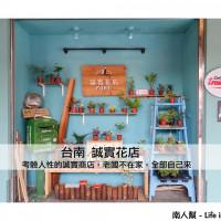台南市休閒旅遊 景點 景點其他 誠實花店 照片