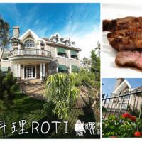 新竹市美食 餐廳 異國料理 法式料理 厚醍料理ROTI 照片