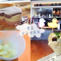 屏東縣美食 餐廳 飲料、甜品 雲朵分子冰淇淋 照片