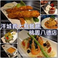 桃園市美食 餐廳 異國料理 多國料理 洋城義大利餐廳 (桃園八德店) 照片