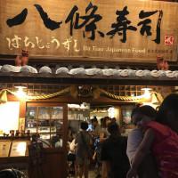 新北市美食 餐廳 異國料理 日式料理 八條壽司(鶯歌店) 照片