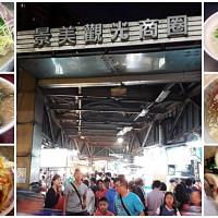 台北市美食 餐廳 中式料理 小吃 景美夜市 照片