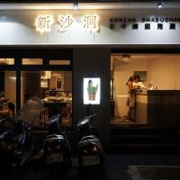 台北市美食 餐廳 火鍋 涮涮鍋 新沙洞韓國涮涮鍋 照片