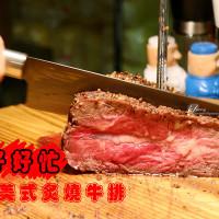 台北市美食 餐廳 異國料理 美式料理 牛仔好忙鮮切炙燒牛排-慶城街一號店 照片