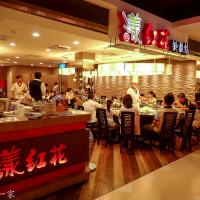 台北市美食 餐廳 餐廳燒烤 鐵板燒 漾紅花鐵板燒 照片