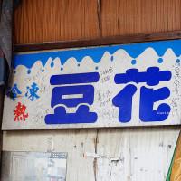 藍色起士在無名豆花攤 pic_id=2491810