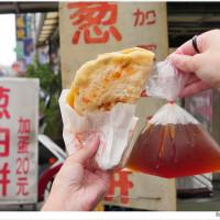 台中市美食 餐廳 中式料理 小吃 成功路無名蔥油餅刈包 照片