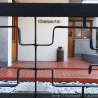 台中市美食 餐廳 烘焙 Overture序曲 照片