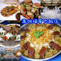 高雄市休閒旅遊 住宿 觀光飯店 高雄福華大飯店(交觀業字第1415號) 照片