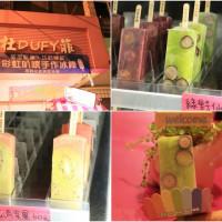 高雄市美食 餐廳 飲料、甜品 剉冰、豆花 彩虹叭噗手作冰棒 照片