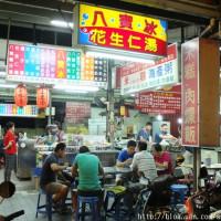 台南市美食 攤販 冰品、飲品 石精臼謝家八寶冰(民族路八寶冰) 照片