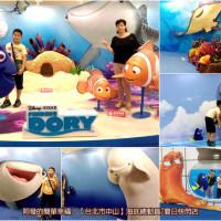 台北市休閒旅遊 景點 展覽館 海底總動員2夏日快閃店 照片