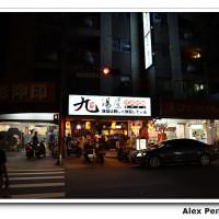 新北市美食 餐廳 異國料理 日式料理 九湯屋 永和民生店 照片